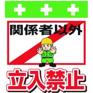 SHOWA 単管シート ワンタッチ取付標識 イラスト版  関係者以外立入禁止/T-007