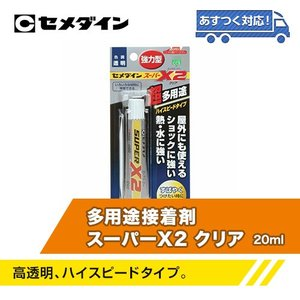 セメダイン 多用途接着剤 スーパーX2 クリア/20ml|oretachi