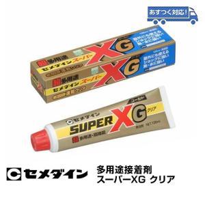 セメダイン 多用途接着剤 スーパーXG クリア 135ml|oretachi