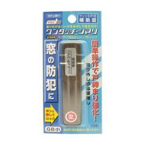 和気産業 サッシ引戸用補助錠 ワンタッチ・シマリ 小 ジャーマンブロンズ/18.5×80×3.5mm|oretachi