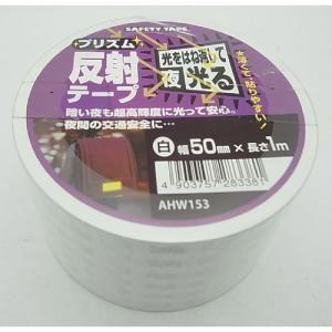 (株)アイアイ プリズム反射テープ/AHW153 50×1m oretachi