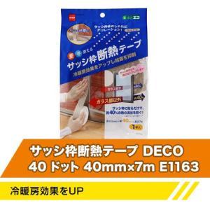 ニトムズ サッシ枠断熱テープ DECO 40 ドット 40mm×7m E1163/E1163|oretachi