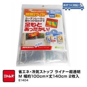 ニトムズ 省エネ・冷気ストップ ライナー超透明M 幅約100cm×丈140cm 2枚入/E1404