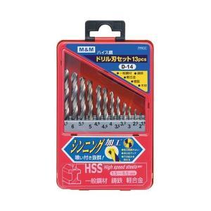 M&M ハイス鋼ドリル刃セット/13本組|oretachi