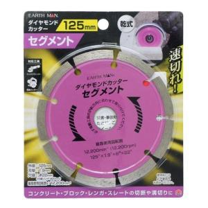 EARTH MAN 速攻シリーズ ダイヤモンドカッター セグメント/125mm|oretachi