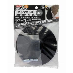 PRO ZONE マジックタッチ バックパット 六角軸アーバー付|oretachi