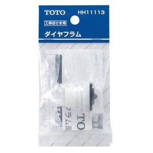 TOTO TOTOダイヤフラム/HH11113|oretachi