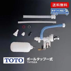 TOTO ボールタップ一式/THYS2A|oretachi