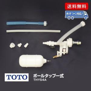 TOTO ボールタップ一式/THYS4A|oretachi