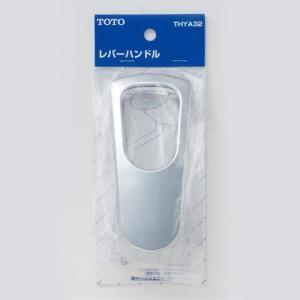 TOTO 混合栓用レバーハンドル/THYA32 TKG30/36型用|oretachi