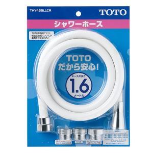 TOTO シャワーホース/THY435LLCR|oretachi