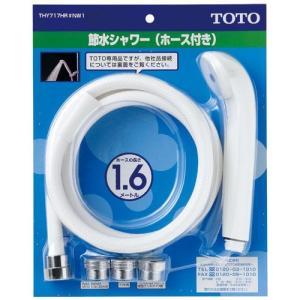 TOTO シャワーホースセット/THY717HR#NW1|oretachi
