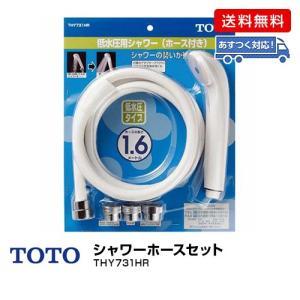 TOTO シャワーホースセット/THY731HR|oretachi