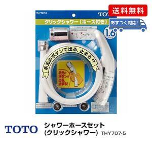 TOTO シャワーホースセット(クリックシャワー)/THY707-5|oretachi