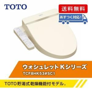 TOTO ウォシュレットKシリーズ/TCF8HK53#SC1 パステルアイボリー/温風乾燥機能付き|oretachi