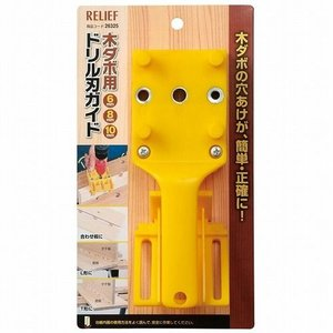 RELIFE 木ダボ用 ドリル刃ガイド/No26325|oretachi