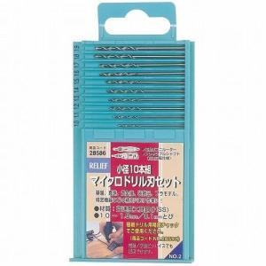 RELIFE 10本組小径マイクロドリル刃セット/No28586|oretachi