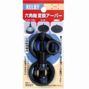 RELIFE 六角軸変換アーバー/No30027|oretachi