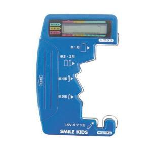 スマイルキッズ 電池 チェッカー2/ADC-07