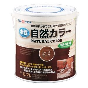 アトムハウスペイント 水性自然カラー(天然油脂ステイン) レッドオーク/0.7L