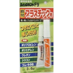 関西ポリマー研究所 瞬間接着剤 クイックボンドF9 プラスチック用/3+6ml|oretachi
