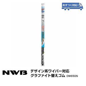 NWB デザイン系ワイパー対応グラファイト替えゴム/DW65GN DWタイプ/替えゴム長:650mm oretachi