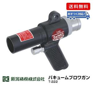 BH バキュームブロワガン/T-222|oretachi
