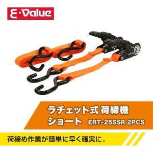 E-Value ラチェット式荷締機 ショート/ERT-25SSR 2PCS|oretachi