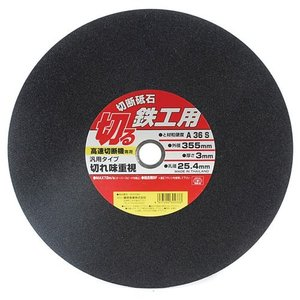 SK11 切断砥石 鉄工1枚/355X3.0X...の関連商品1