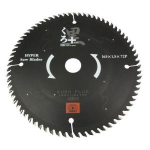 SK11 くろプラス(木工チップソー)/165X72P 外径165mm/刃数72|oretachi