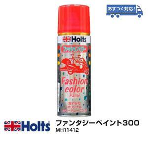 ホルツ ファンタジーペイント300/MH11412 ファッションカラー キャンディーレッド|oretachi