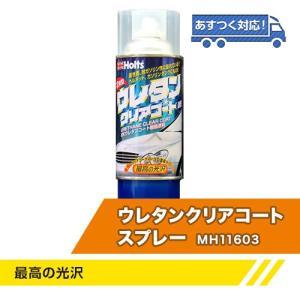 ホルツ ウレタンクリアコートスプレー/MH11603|oretachi
