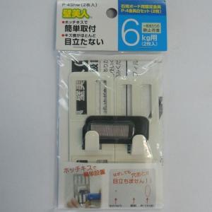 壁美人 壁美人6kg用金具セット(ホワイト) 2個セット/P-4Shw ホワイト/6kg/2個セット|oretachi