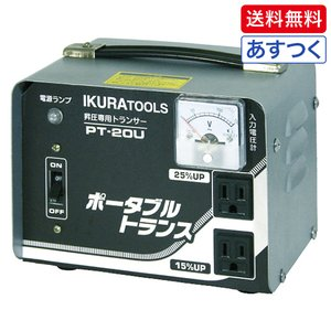 育良 ポータブルトランス(昇圧器)/PT20U...の関連商品1