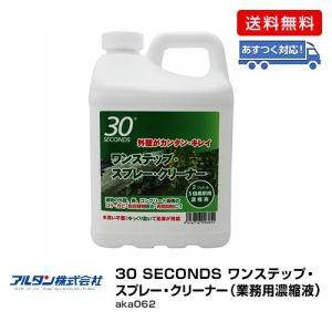 アルタン 30 SECONDS ワンステップ・スプレー・クリーナー(業務用濃縮液)/aka062