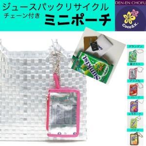 ジュースパック チェーン付き プチ ポーチ 小物入れ お財布 ファスナー Coco&K.|oretrose-coco-k