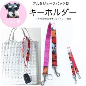 ミニチュアシュナウザー 犬雑貨 キーホルダー Coco&K. ジュースパック|oretrose-coco-k