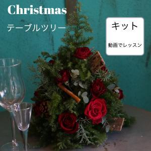 動画 クリスマス テーブルツリー アレンジ レッスン キット oretrose-gift