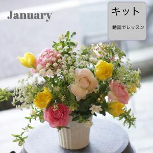 動画でレッスン 春色 フラワー アレンジ  キット oretrose-gift