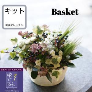動画でレッスン バスケットアレンジ  キット oretrose-gift