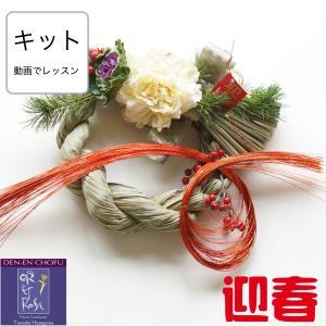 動画でレッスン お正月 ドア飾り しめ縄 リース アレンジ  キット oretrose-gift