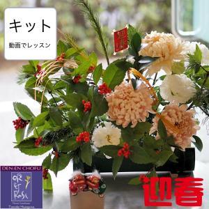 動画でレッスン お正月飾り フラワー アレンジ  キット oretrose-gift