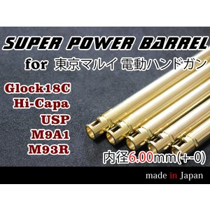 ORGA SuperPowerバレル Glock18C 電動ハンドガン用 orga-airsoft