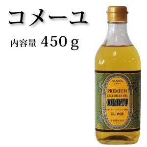 三和油脂 コメーユ 450g 米油 こめ油 国産 無添加 国産玄米から生まれた プレミアムオイル! ...