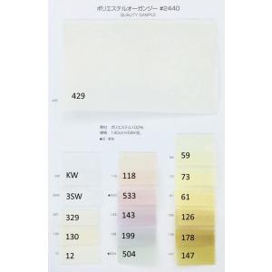 【新色追加】2440 ポリエステルオーガンジー(ページ1)|organdie-net|02