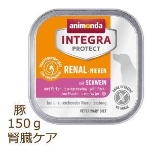 アニモンダ インテグラ プロテクト 腎臓ケア 150g 豚 療法食 animonda ウェットフード ドッグフード|organic-eins