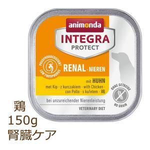 アニモンダ インテグラ プロテクト 腎臓ケア 150g 鶏 療法食 animonda ウェットフード ドッグフード|organic-eins
