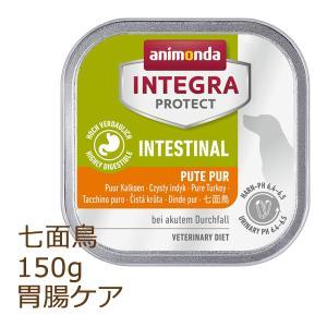 アニモンダ インテグラ プロテクト 胃腸ケア 150g 七面鳥のみ 療法食 animonda ウェットフード ドッグフード|organic-eins