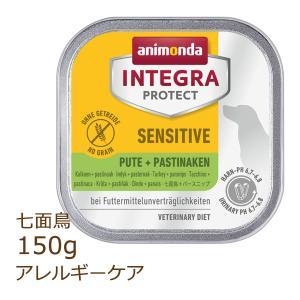 アニモンダ インテグラ プロテクト アレルギーケア 150g 七面鳥・パースニップ 療法食 animonda ウェットフード ドッグフード organic-eins