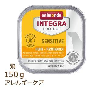 アニモンダ インテグラ プロテクト アレルギーケア 150g 鶏・パースニップ 療法食 animonda ウェットフード ドッグフード organic-eins